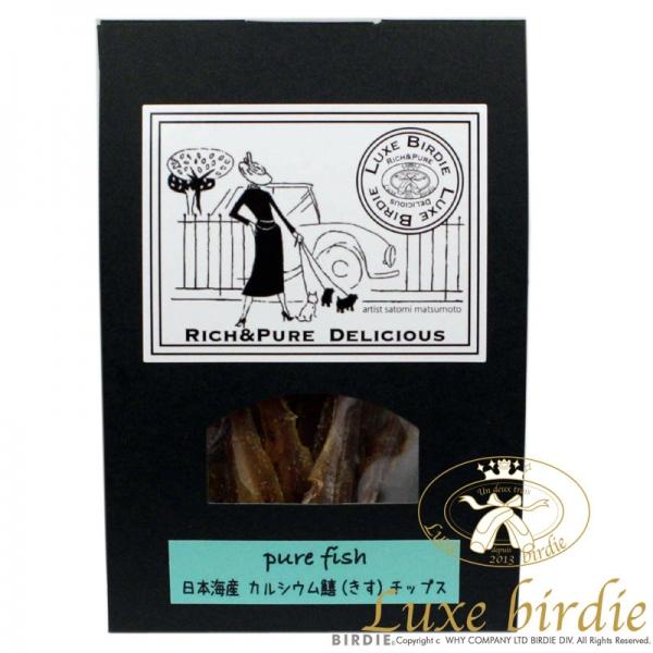 リュクスバーディ Luxebirdie treats カルシウム鱚(きす)チップス日本海産[pure fish] 25g