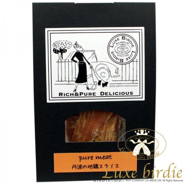 リュクスバーディ Luxebirdie treats 丹波の地鶏スライス[pure meat] 25g