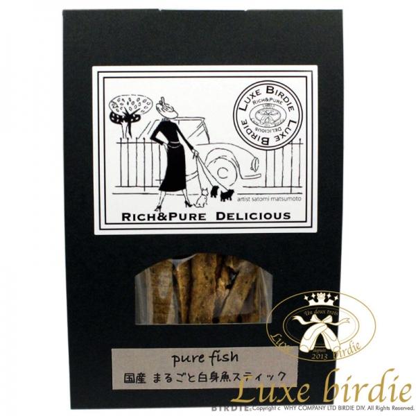リュクスバーディ Luxebirdie treats まるごと白身魚スティック 国産[pure fish] 25g