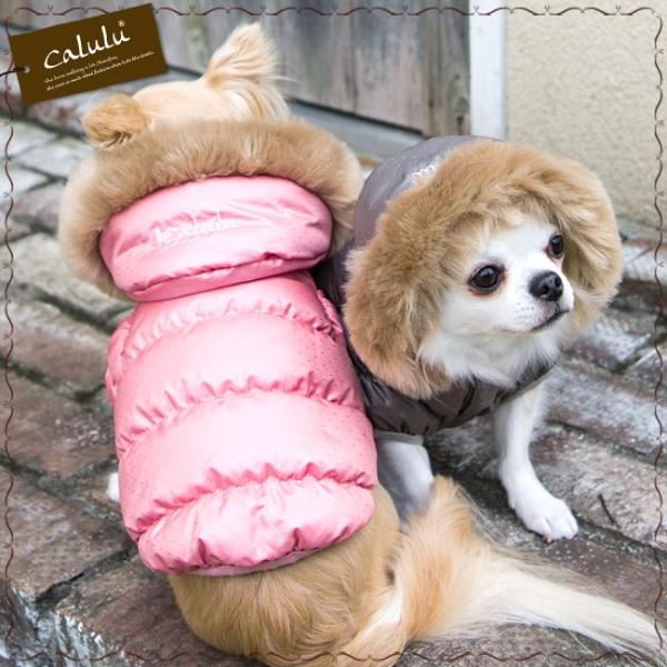 カルル Calulu  エレガンスダウン CA-7【犬服 小型犬 ウエア カジュアル アウター 上着 ジャケット コート 】