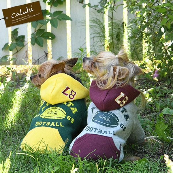 カルル Calulu  アトランタパーカー【小型犬 犬服 ウエア トップス パーカ カジュアル】