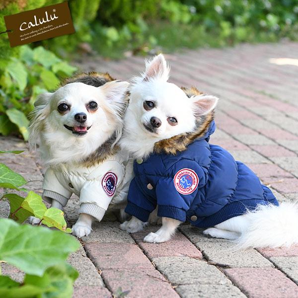 カルル Calulu  ダウンコート【犬服 小型犬 ウエア カジュアル アウター 上着 ジャケット コート 】