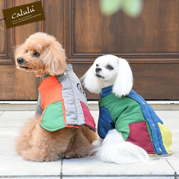 カルル Calulu  アウトドアジャケット【犬服 小型犬 ウエア カジュアル アウター 上着 ジャケット コート】