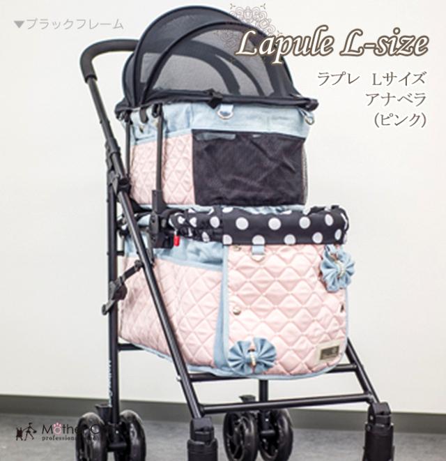 マザーカート ×Glamourism ラプレL Annabelle(アナベラ) ピンク 上下段