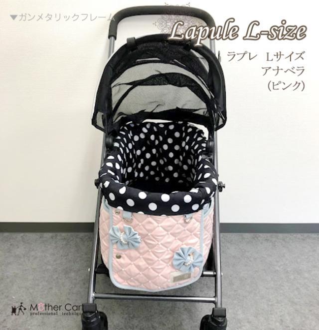 マザーカート ×Glamourism ラプレL Annabelle(アナベラ) ピンク