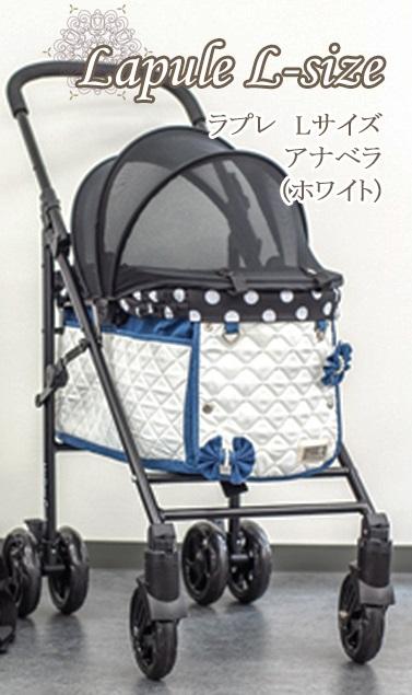 マザーカート ×Glamourism ラプレL Annabelle(アナベラ) ホワイト