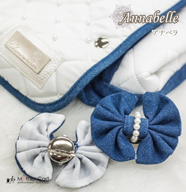 【着替用】マザーカート ×Glamourism ラプレL Annabelle(アナベラ) ホワイト 上下段