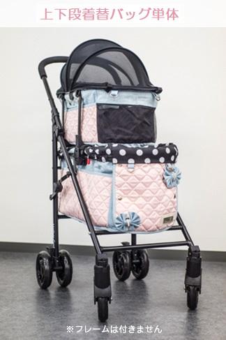 【着替用】マザーカート ×Glamourism ラプレL Annabelle(アナベラ) ピンク 上下段