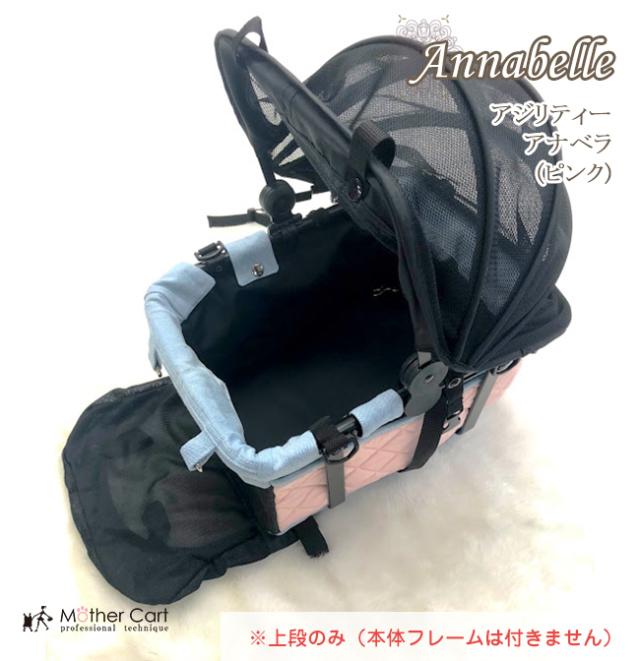 マザーカート ×Glamourism アジリティ Annabelle(アナベラ) ピンク 上段