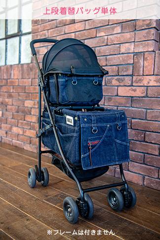 【着替用】Mother Cart(マザーカート)×Glamourism(グラマーイズム) アジリティー SAKURA 上段