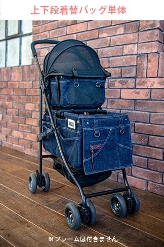 【着替用】Mother Cart(マザーカート)×Glamourism(グラマーイズム) アジリティー SAKURA 上下段