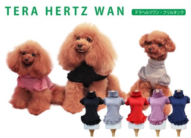 クークチュール Coo Couture テラヘルツワン・フリルタンク