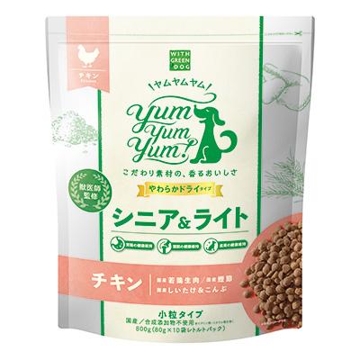 ウィズ グリーンドッグ WITH GREEN DOG  Yum Yum Yum!(ヤムヤムヤム) シニア&ライト チキン やわらかドライタイプ