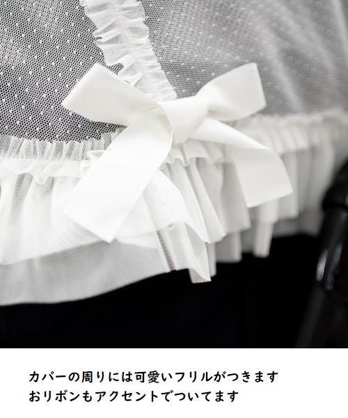 アキュミリア accu milia ×天使のカート コラボ レースフリルドームカバー