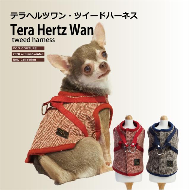 クークチュール Coo Couture テラヘルツワン・ツイードハーネス【小型犬 介護補助 ハーネスベスト ハーネスドレス 】