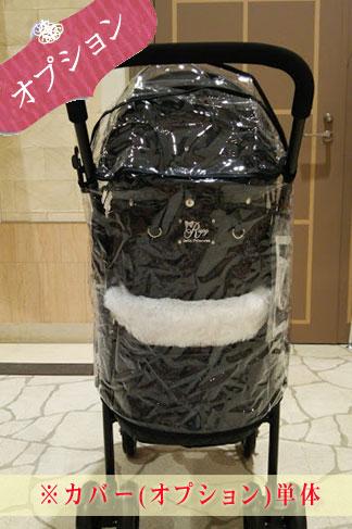 マザーカート Mother Cart ラプレ Lサイズ 上下段専用 レインカバー