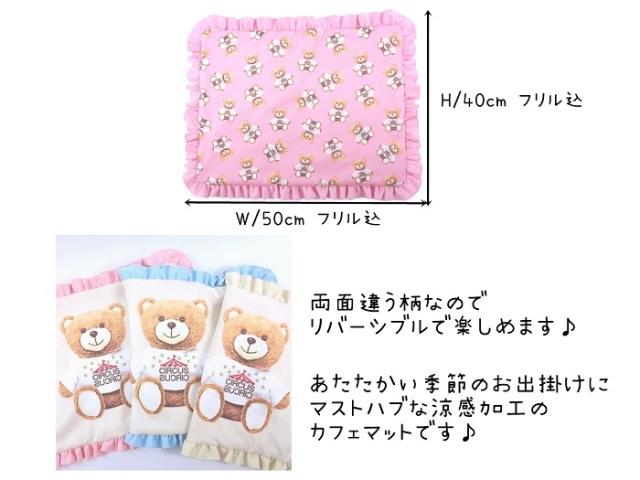 サーカスサーカス circus circus Milk Bear カフェマット【涼感加工】