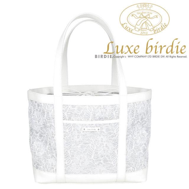 リュクスバーディ Luxe birdie レースメッシュキャリー