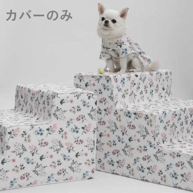 ルイスドッグ louisdog Floral Step Cover