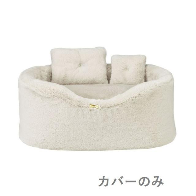 フォーペッツオンリー for pets only JUST COVER WINTER FUR BED POLVERE CHENILLE SOFA (AI2020-A13-M)