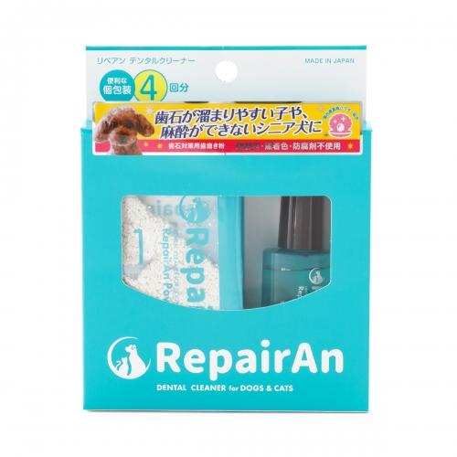 リペアン デンタルクリーナー RepairAn DENTAL CLEANER