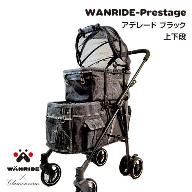 グラマーイムズ Glamourism×ワンライド アデレード WANRIDE-Prestage Adelaode ブラック(上下段)