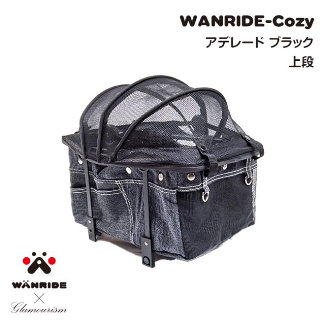 グラマーイムズ Glamourism×ワンライド アデレード WANRIDE-Cozy Adelaode ブラック(上段)