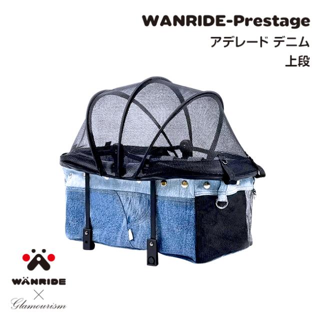 グラマーイムズ Glamourism×ワンライド アデレード WANRIDE-Prestage Adelaode デニム(上段)