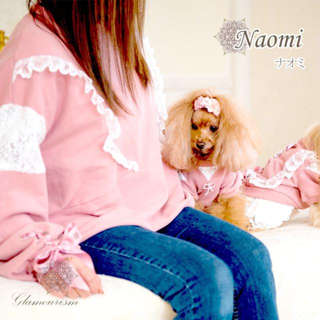 グラマーイズム Glamourism ナオミ Naomi(ママ用)【ペット ママ用ウエア オーナー様用】