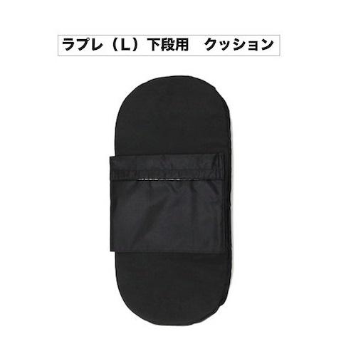 マザーカート Mother Cart ラプレLサイズ 下段バッグ用クッション