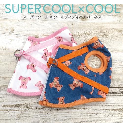 クークチュール Coo Couture スーパークール×クール ディディベアハーネス