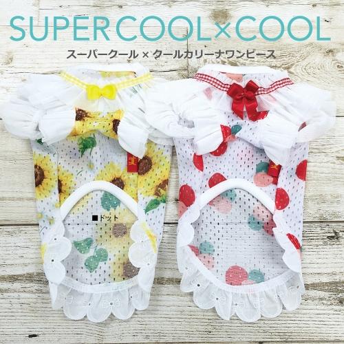 クークチュール Coo Couture スーパークール×クール カリーナワンピース