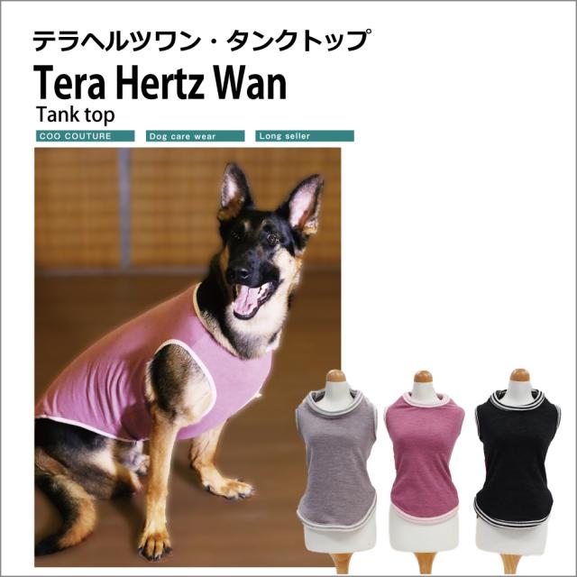 クークチュール Coo Couture テラビューティー・犬用タンクトップ