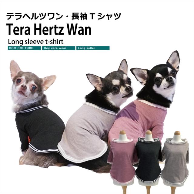 クークチュール Coo Couture テラビューティー・犬用長袖Tシャツ