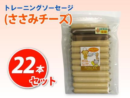 プライムケイズ ≪大袋≫ 無薬鶏ささみチーズソーセージ おまけ付き