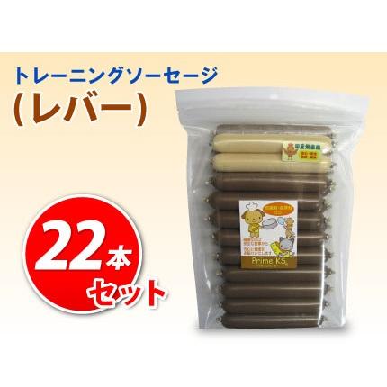 プライムケイズ (大袋)無薬鶏レバーソーセージ(おまけ付き)