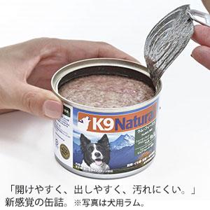 K9ナチュラル K9Natural フィーラインナチュラル プレミアム缶 チキン&ラム・フィースト