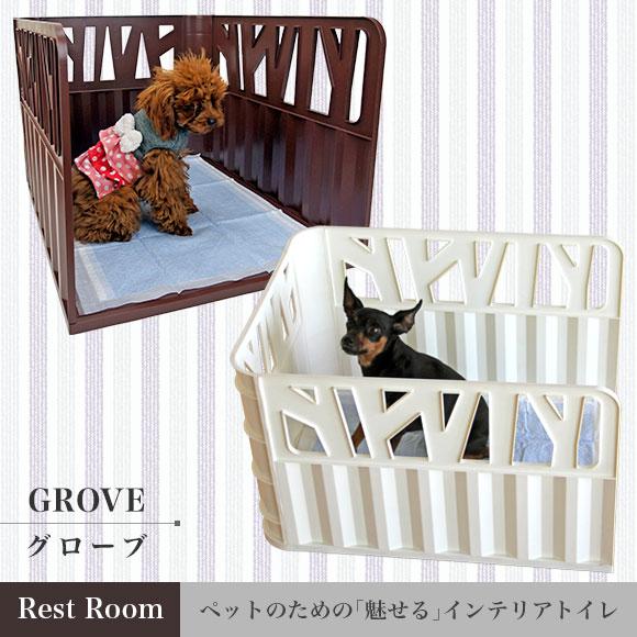 アイドッグ iDog Rest Room GROVE グローブ