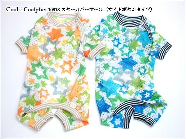 Coo Couture (クークチュール) クール×クールプラス スターカバーオール(サイド開きタイプ)