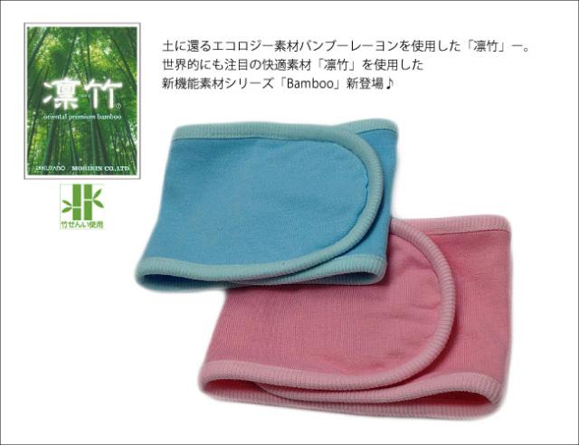 Coo Couture (クークチュール) クークチュール Bambooマナーバンド