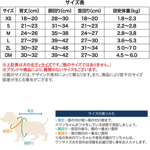 ROPE'PICNIC(ロペピクニック)サイズ表