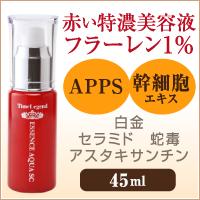 高浸透の赤いフラーレン1%美容液