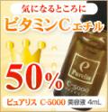 ビタミンC50%美容液 ピュアリスC−5000