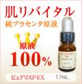 くずみ 肌理 うるおい 透明感 <国産・低臭> 純度99.38% プラセンタ原液、☆ つるツヤ美人に ピュアリスP-EX