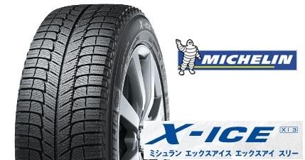 MICHELIN ミシュラン   X-ICE XI3  155/65R13 73T  スタッドレス エックスアイス エックスアイスリー