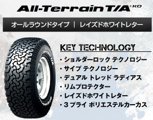 激安新品タイヤ「タイヤステージ 湘南」