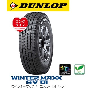 DUNLOP WINTER MAXX SV01 195/80R15 107/105L ダンロップ スタッドレス ウインターマックスSV01