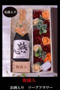 成人式 日本酒・升入ギフトBOXソープフラワー