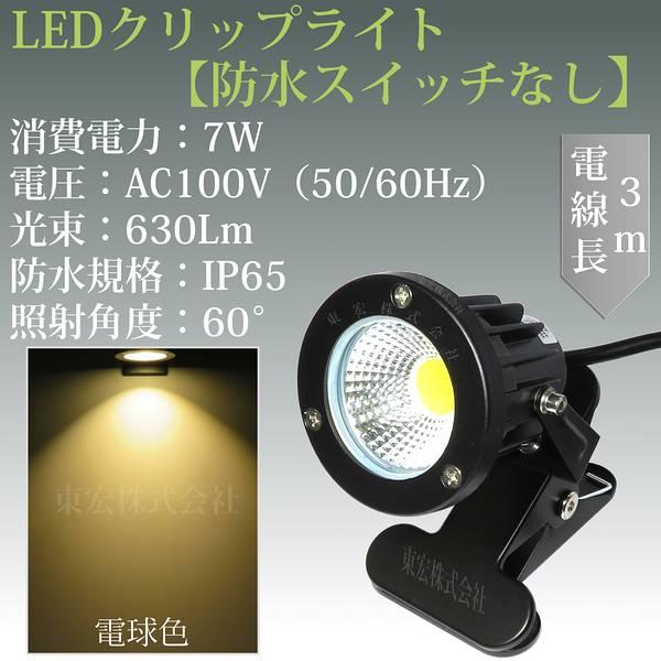 電球色 LEDクリップライト 小型 (PSE)規格品 防雨 防水型 7W (50W相当) スイッチなし コード長3m 看板用・黒板用照明/店舗看板用/店頭看板/LEDライト/電気スタンド/デスクスタンド/アームライト/ピッコロライト/アウトドア・エクステリアライト