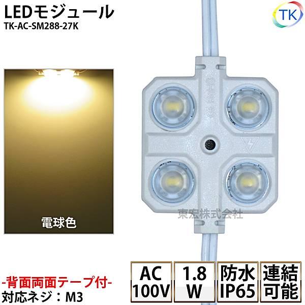 LEDモジュール 防水 100V直結タイプ 消費電力1.8W 電球色 100Vモジュール コンパクト スリム 4灯タイプ 内照アクリル FF看板 薄型